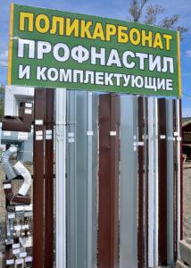 поликарбонат купить в Белореченске