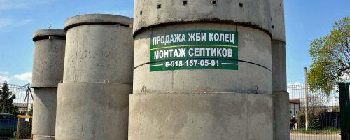 Кирп.Строй Белореченск (1)_обработано